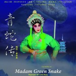 Madam Green Snake At Jiang Nan Theatre in Guangzhou on 13 June 2016.
