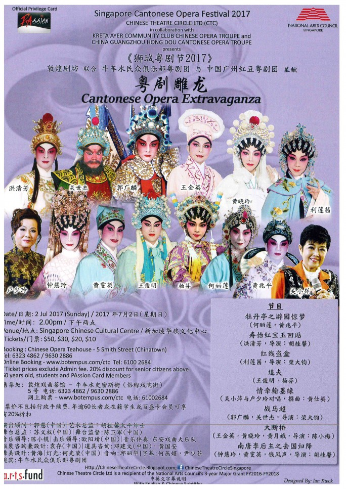 Singapore Cantonese Opera Festival 2017 ( 30th June 7.30pm, 1st July 7.30pm , and 2nd July 2 pm ) At The Singapore Chinese Cultural Centre