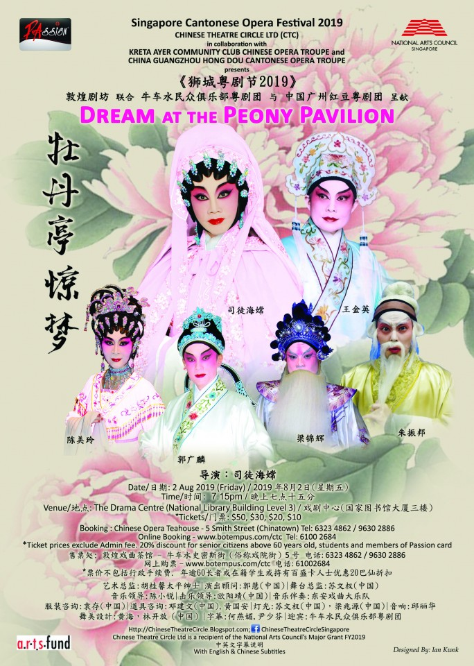Dream At The Peony Pavilion 2 Aug 2019
